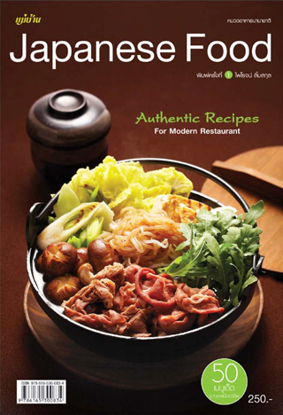 หน้าปก-japanese-food-ookbee