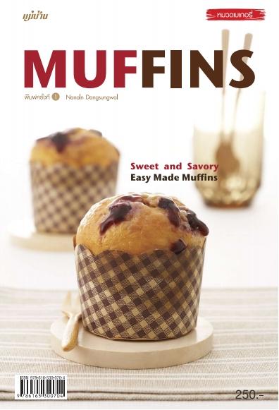 หน้าปก-muffins-ookbee