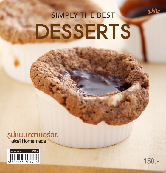 หน้าปก-simply-the-best-dessert-ookbee