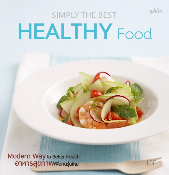 หน้าปก-simply-the-best-healthfood-ookbee