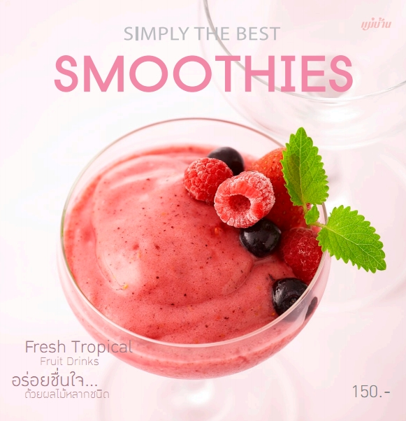 หน้าปก-simply-the-bestsmoohties-ookbee