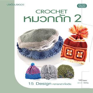 หน้าปก-crochet-หมวกถัก-2-ookbee