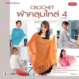 หน้าปก-crochet-ผ้าคลุมไหล่-4-ookbee