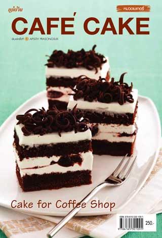 หน้าปก-cafe-cake-ookbee