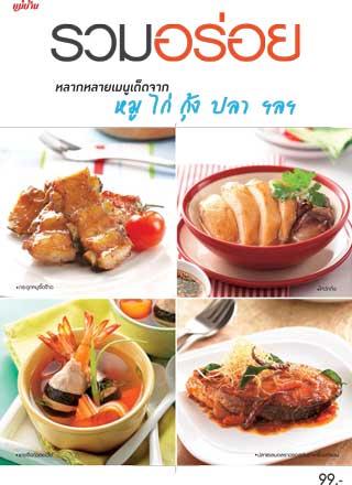 รวมอร่อยหลากหลายเมนูเด็ดจาก-หมู-ไก่-กุ้ง-ปลา-หน้าปก-ookbee
