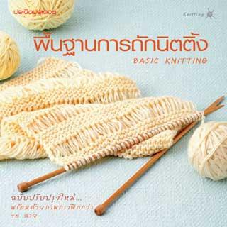 หน้าปก-พื้นฐานการถักนิตติ้ง-knitting-basics-ookbee