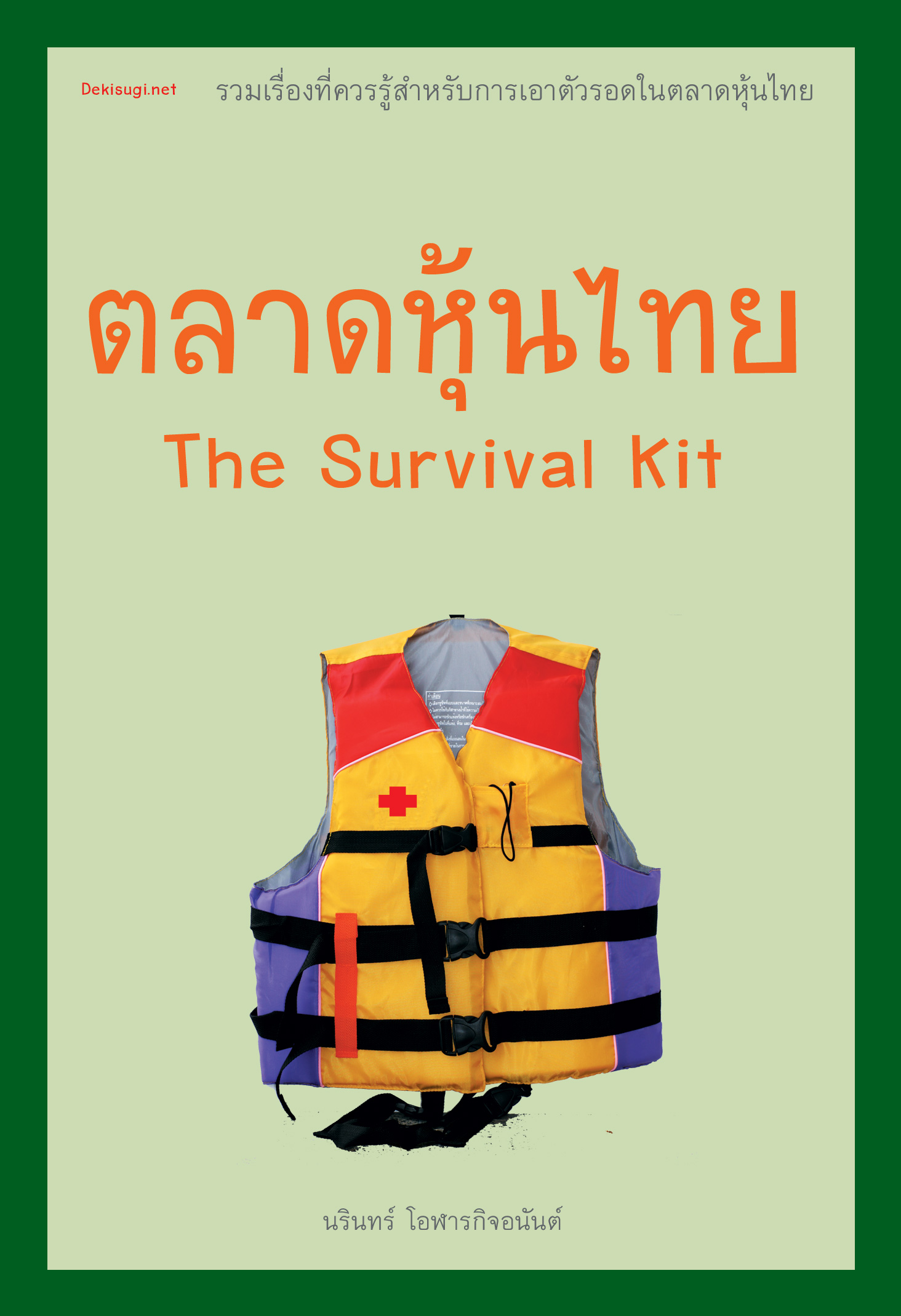 หน้าปก-ตลาดหุ้นไทย-the-survival-kit-ookbee