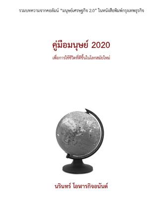 หน้าปก-คู่มือมนุษย์-2020-ookbee