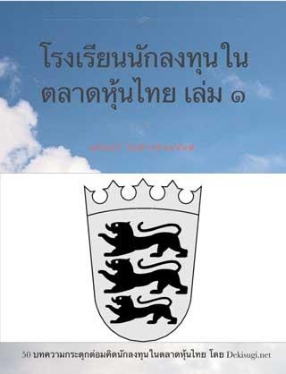 หน้าปก-โรงเรียนนักลงทุนในตลาดหุ้นไทย-เล่ม-๑-ookbee