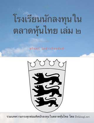 หน้าปก-โรงเรียนนักลงทุนในตลาดหุ้นไทย-เล่ม-๒-ookbee