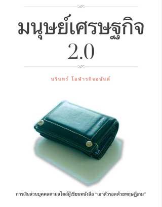 มนุษย์เศรษฐกิจ-20-หน้าปก-ookbee