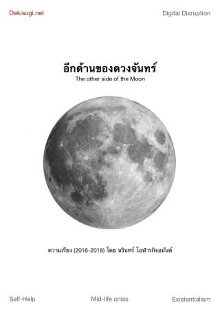 อีกด้านของดวงจันทร์-หน้าปก-ookbee