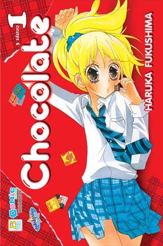 หน้าปก-chocolate-1-ookbee