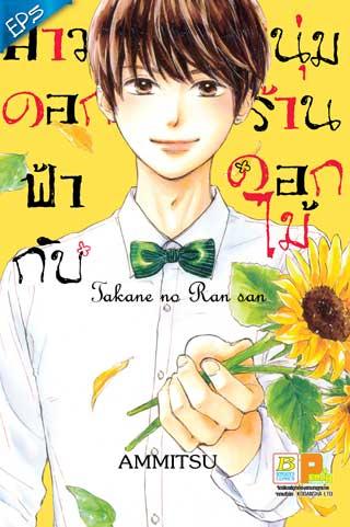 หน้าปก-สาวดอกฟ้ากับหนุ่มร้านดอกไม้-ตอน-5-ookbee