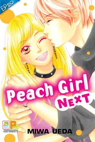 หน้าปก-peach-girl-next-ตอน-20-ookbee