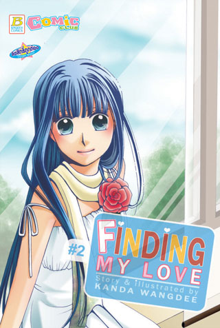 finding-my-love-2-หน้าปก-ookbee