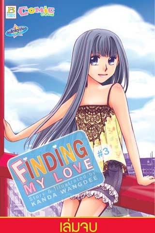 finding-my-love-3-เล่มจบ-หน้าปก-ookbee