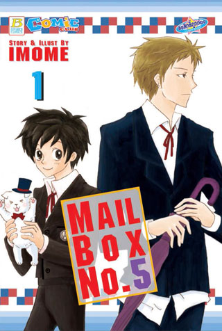 หน้าปก-mailbox-no5-เล่ม1-ookbee