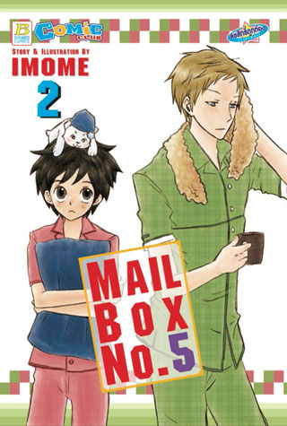 หน้าปก-mailbox-no5-เล่ม2-ookbee