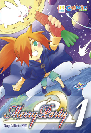 merry-party-เล่ม1-หน้าปก-ookbee
