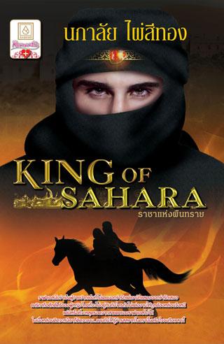 หน้าปก-ราชาแห่งผืนทราย-king-of-sahara-epub-ookbee