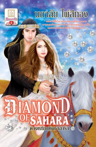 หน้าปก-diamond-of-sahara-ดวงหทัยแห่งซาฮาร่า-epub-ookbee