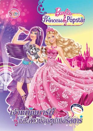 หน้าปก-เจ้าหญิงบาร์บี้และสาวน้อยซุปเปอร์สตาร์-barbie-the-princess-the-popstar-ookbee