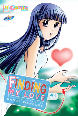 หน้าปก-finding-my-love-1-ookbee