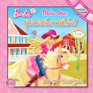 หน้าปก-barbie-i-can-be-a-movie-star-ซุปเปอร์คาวเกิร์ล-ookbee