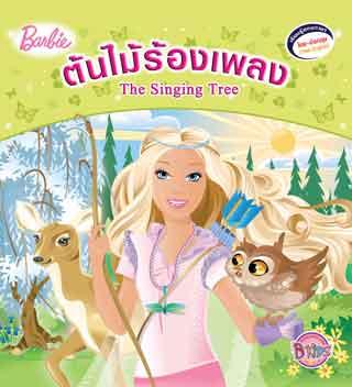 หน้าปก-barbie-the-singing-tree-นิทานบาร์บี้-ต้นไม้ร้องเพลง-ookbee