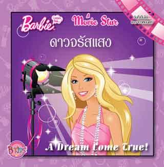 หน้าปก-barbie-i-can-be-a-movie-star-ดาวจรัสแสง-ookbee
