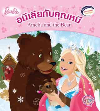 หน้าปก-นิทานบาร์บี้-อมีเลียกับคุณหมี-ookbee