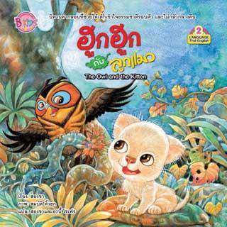 หน้าปก-ฮูกฮูกกับลูกแมว-the-owl-and-the-kitten-ookbee