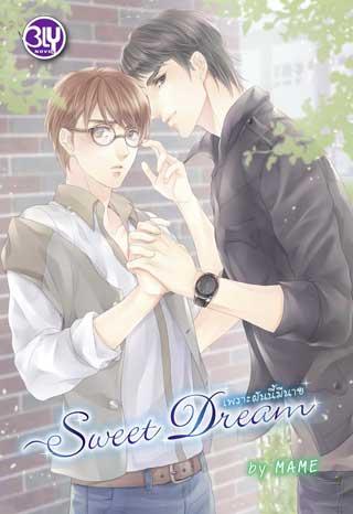 หน้าปก-sweet-dream-เพราะฝันนี้มีนาย-ookbee