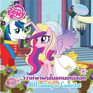 หน้าปก-my-little-pony-วิวาห์พาฝันในแคนเทอลอต-a-wedding-in-canterlot-นิทาน-ookbee