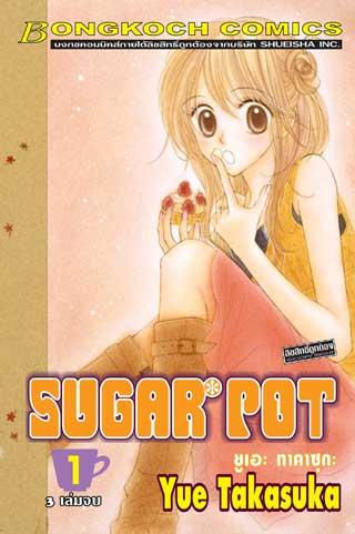 หน้าปก-sugar-pot-1-ookbee