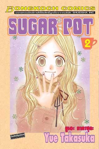 หน้าปก-sugar-pot-2-ookbee