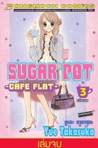 หน้าปก-sugar-pot-3-เล่มจบ-ookbee