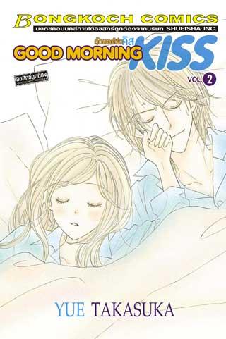 หน้าปก-good-morning-kiss-กู๊ดมอร์นิ่ง-คิส-2-ookbee