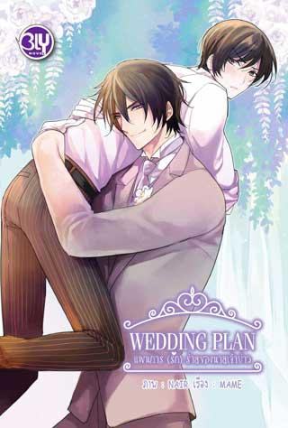 หน้าปก-wedding-plan-แผนการ-รัก-ร้ายของนายเจ้าบ่าว-ookbee