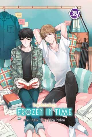 หน้าปก-frozen-in-time-โอบหัวใจด้วยไออุ่น-ookbee