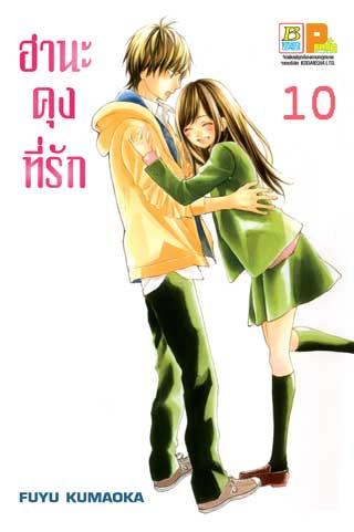 ฮานะคุงที่รัก-10-หน้าปก-ookbee
