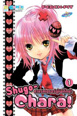 หน้าปก-shugo-chara-คาแรคเตอร์ผู้พิทักษ์-1-ookbee