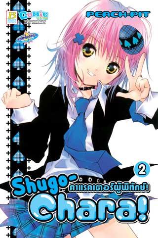 หน้าปก-shugo-chara-คาแรคเตอร์ผู้พิทักษ์-2-ookbee