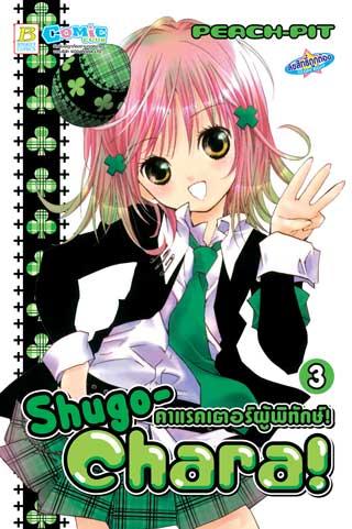 หน้าปก-shugo-chara-คาแรคเตอร์ผู้พิทักษ์-3-ookbee
