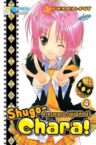 หน้าปก-shugo-chara-คาแรคเตอร์ผู้พิทักษ์-4-ookbee