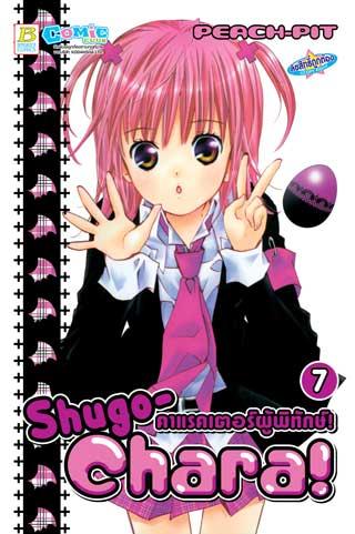 หน้าปก-shugo-chara-คาแรคเตอร์ผู้พิทักษ์-7-ookbee