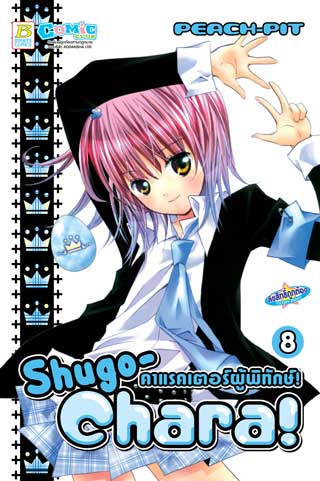 หน้าปก-shugo-chara-คาแรคเตอร์ผู้พิทักษ์-8-ookbee