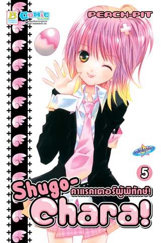 หน้าปก-shugo-chara-คาแรคเตอร์ผู้พิทักษ์-5-ookbee