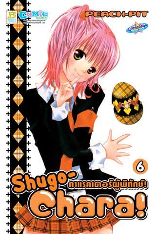 หน้าปก-shugo-chara-คาแรคเตอร์ผู้พิทักษ์-6-ookbee
